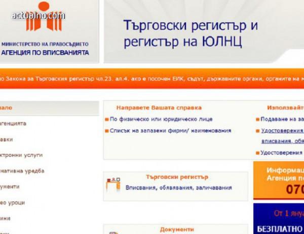 """photo of В Търговския регистър се наградиха с бонуси за """"постигнати резултати"""""""