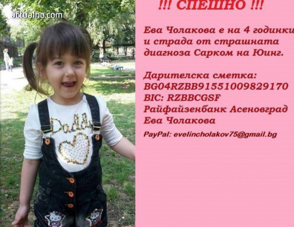 photo of Мисията изпълнена! Събрани са 100 000 лева за 4-годишната Ева