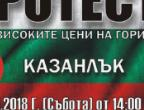 Kazanlak also protested against fuel prices