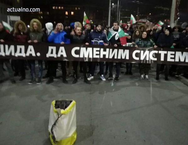Русенци протестираха отново срещу политическата система и ниските доходи