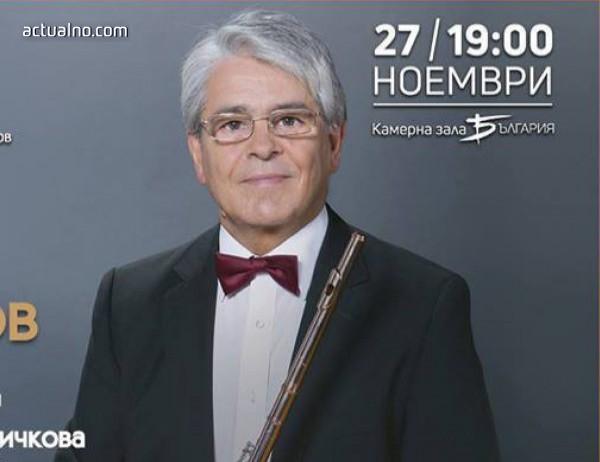 photo of Юбилеен концерт на Георги Спасов - 20 топ флейтисти на сцената на Зала България