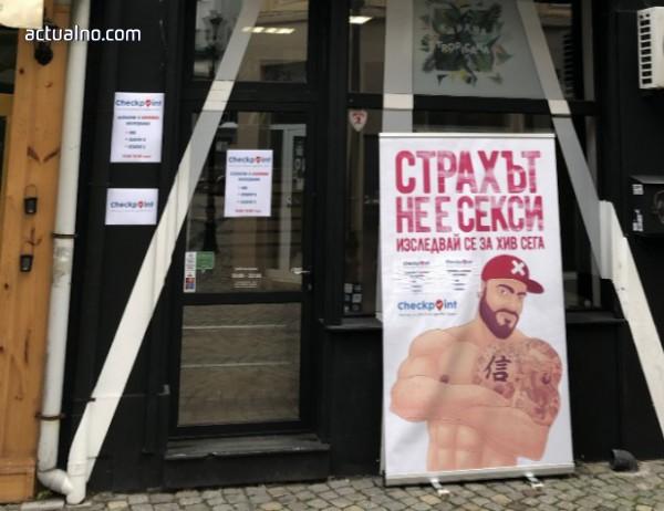 Акция за безплатно изследване за ХИВ и хепатит в Пловдив