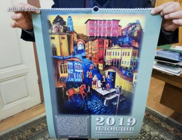 Историческият музей в Пловдив издаде поредния си колекционерски календар