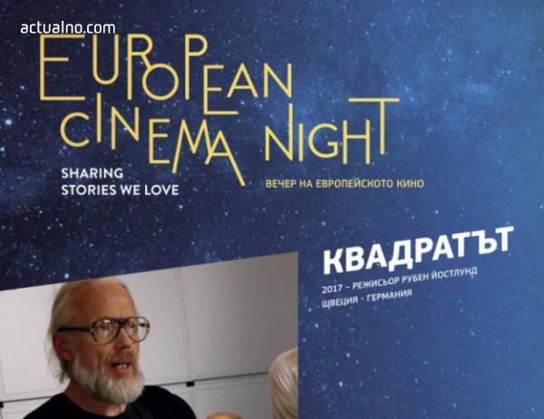photo of Вечер на европейското кино за първи път у нас