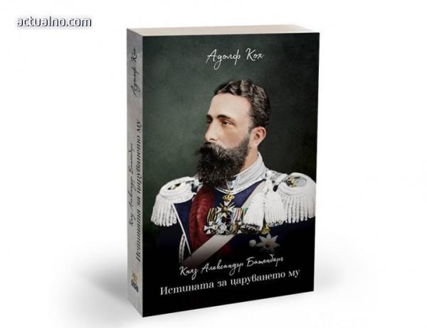 photo of Животът и управлението на княз Александър Батенберг излиза в книга