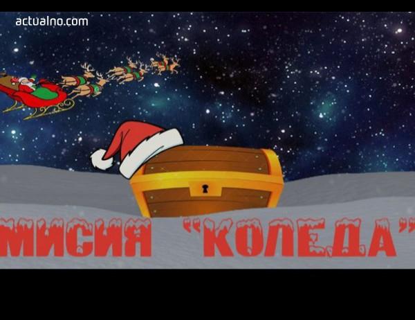 """photo of Ученически общински съвет във Враца обяви мисия """"Коледа"""""""