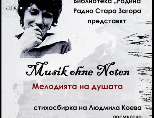 Посмъртно представят стихосбирка на Людмила Коева в Стара Загора