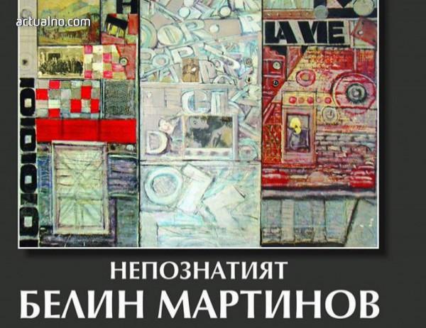 Откриват изложба на старозагорски художник, сравняван с Ван Гог