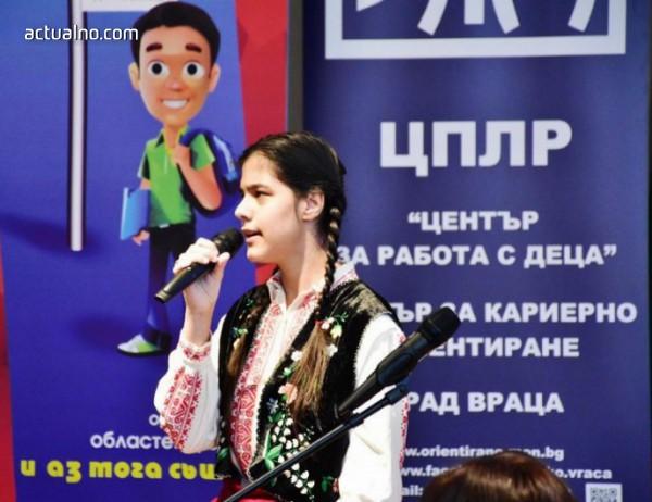 Във Враца обсъдиха как децата със специални потребности да намират по-лесно работа